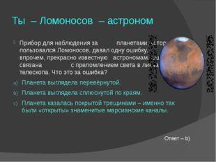 Ты – Ломоносов – астроном Прибор для наблюдения за планетами, которым пользов