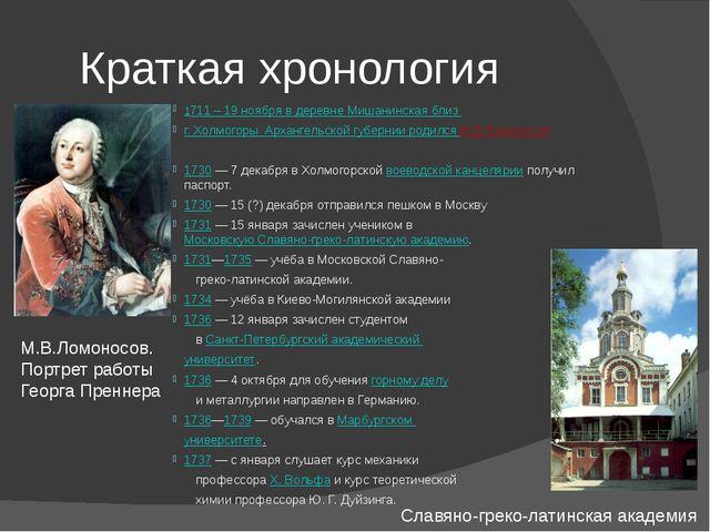 Краткая хронология 1711 – 19 ноября в деревне Мишанинская близ г. Холмогоры А...