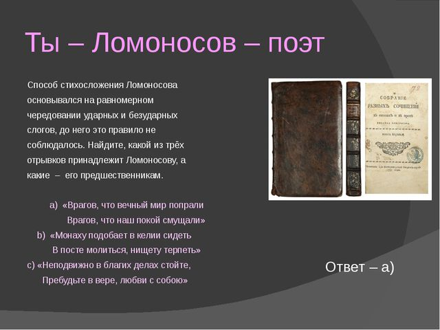 Ты – Ломоносов – поэт Способ стихосложения Ломоносова основывался на равномер...