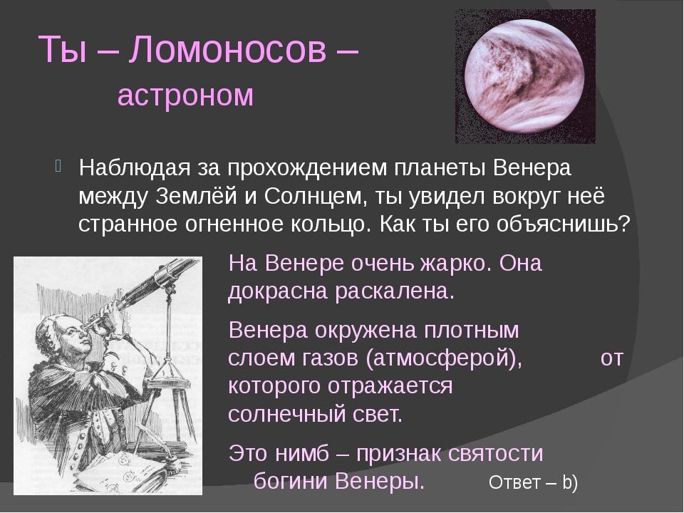 Ты – Ломоносов – астроном Наблюдая за прохождением планеты Венера между Землё...