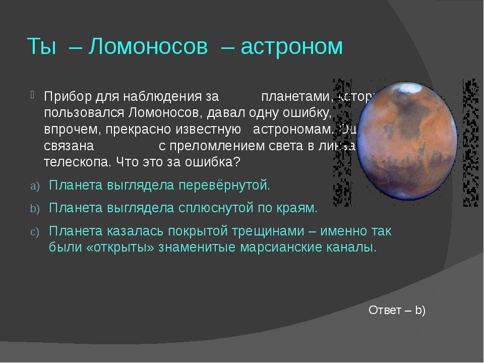 Ты – Ломоносов – астроном Прибор для наблюдения за планетами, которым пользов...