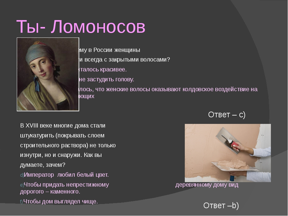 Ты- Ломоносов А почему в России женщины ходили всегда с закрытыми волосами? Т...
