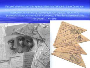 Письма военных лет они хранят память о тех днях. В них было все: короткие, ск