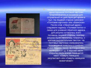 Немаркированные иллюстрированные односторонние почтовые карточки предназначал