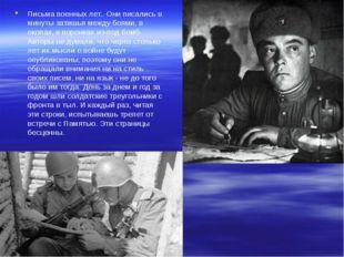 Письма военных лет.. Они писались в минуты затишья между боями, в окопах, в в