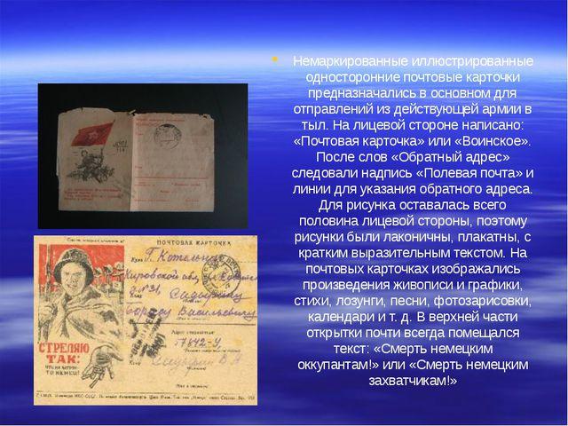 Немаркированные иллюстрированные односторонние почтовые карточки предназначал...