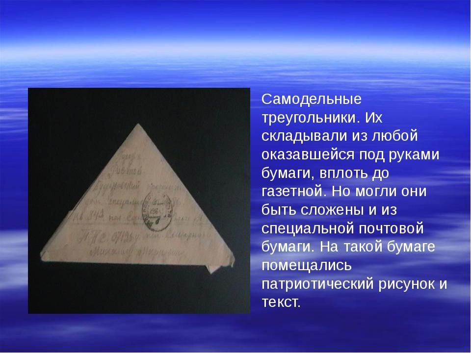 Самодельные треугольники. Их складывали из любой оказавшейся под руками бумаг...