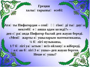 Атақты Пифагордан « сенің әңгімеңді тыңдауға мектебіңе қанша адам келеді?» –