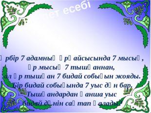 Әрбір 7 адамның әрқайсысында 7 мысық, әр мысық 7 тышқаннан, ал әр тышқан 7 би
