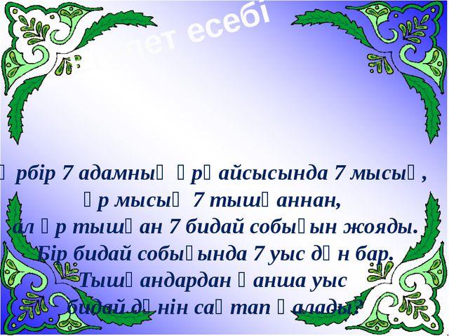 Әрбір 7 адамның әрқайсысында 7 мысық, әр мысық 7 тышқаннан, ал әр тышқан 7 би...