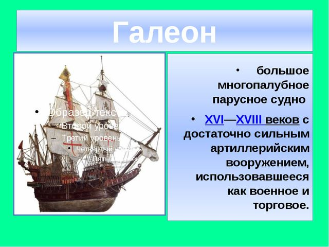 Галеон большое многопалубное парусное судно XVI—XVIII вековс достаточно сил...