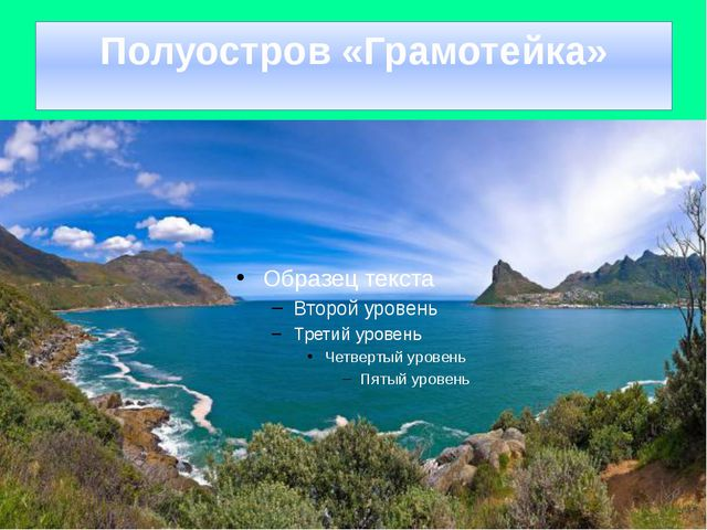 Полуостров «Грамотейка»