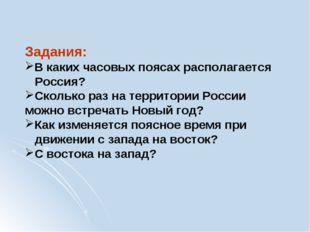 Задания: В каких часовых поясах располагается Россия? Сколько раз на территор