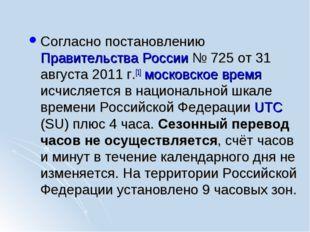 Cогласно постановлению Правительства России № 725 от 31 августа 2011 г.[1] мо
