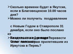 Сколько времени будет в Якутске, если в Благовещенске 10.00 часов дня? Можно