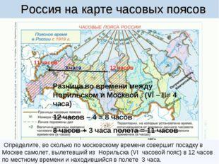 Россия на карте часовых поясов В каком часовом поясе расположен населенный п