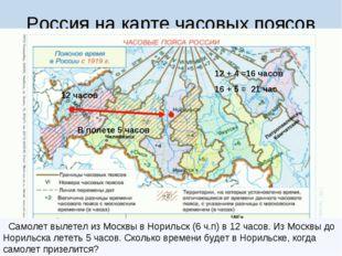 Россия на карте часовых поясов Самолет вылетел из Москвы в Норильск (6 ч.п) в