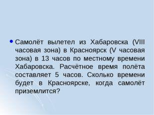 Самолёт вылетел из Хабаровска (VIII часовая зона) в Красноярск (V часовая зо