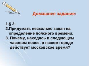 Домашнее задание: § 3. Придумать несколько задач на определение поясного вре