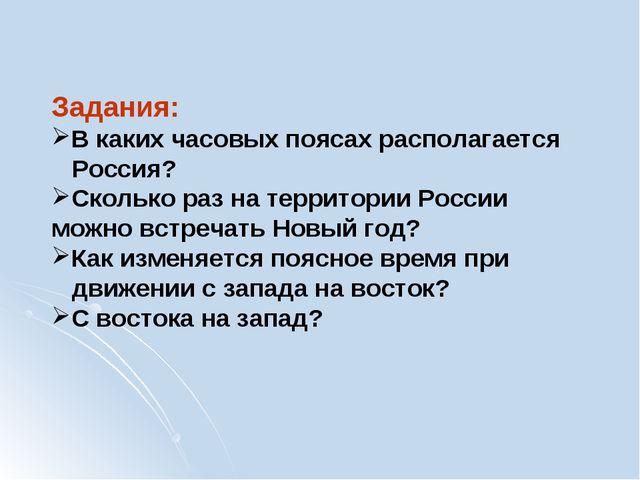 Задания: В каких часовых поясах располагается Россия? Сколько раз на территор...