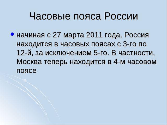 Часовые пояса России начиная с 27 марта 2011 года, Россия находится в часовых...