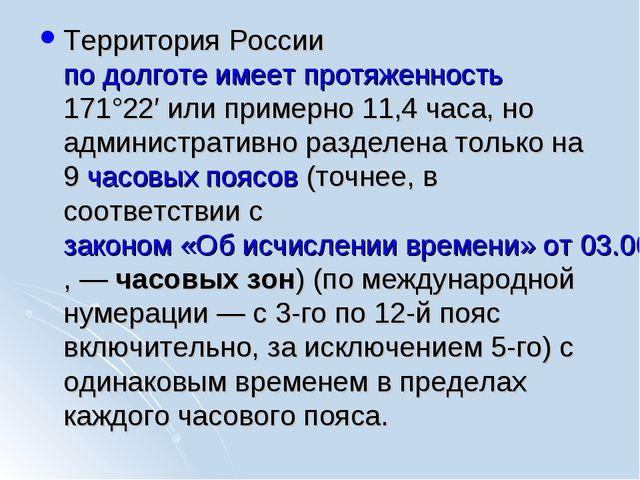Территория России по долготе имеет протяженность 171°22′ или примерно 11,4 ча...