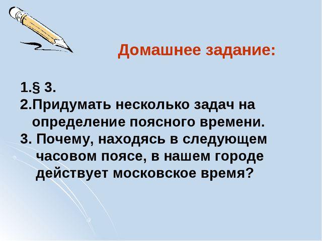 Домашнее задание: § 3. Придумать несколько задач на определение поясного вре...
