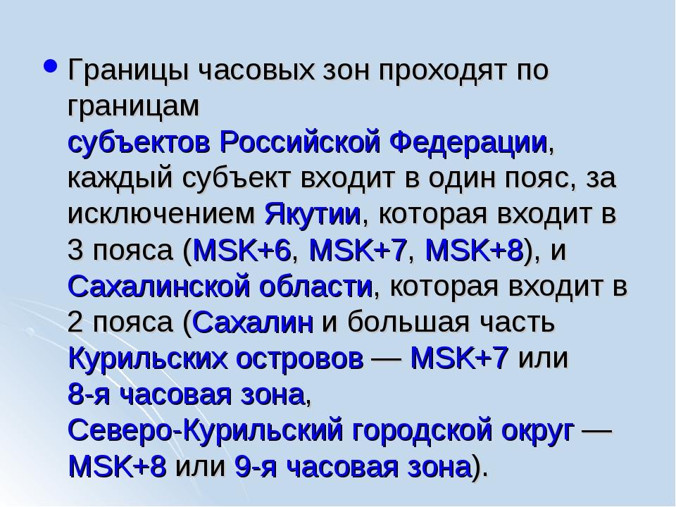 Границы часовых зон проходят по границам субъектов Российской Федерации, кажд...