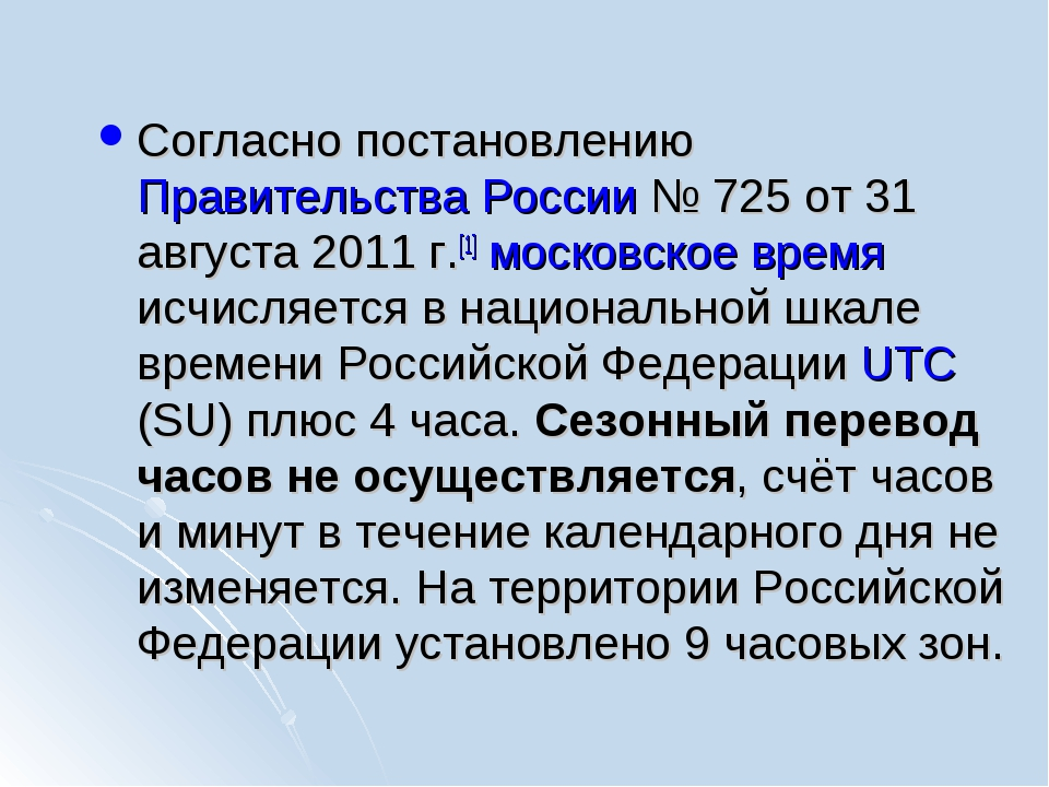 Cогласно постановлению Правительства России № 725 от 31 августа 2011 г.[1] мо...