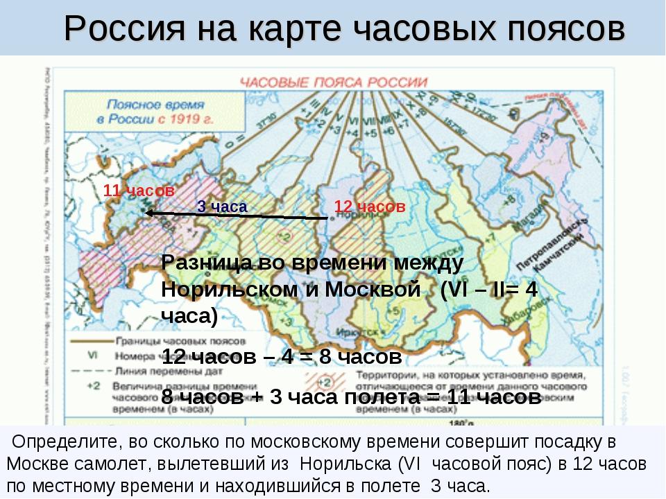 Россия на карте часовых поясов В каком часовом поясе расположен населенный п...