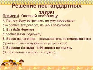 Решение нестандартных задач Пример 4. Опознай пословицу 4. По ноутбуку встреч