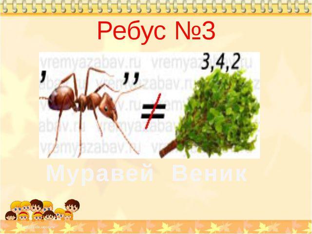 Ребус №3 Муравей Веник