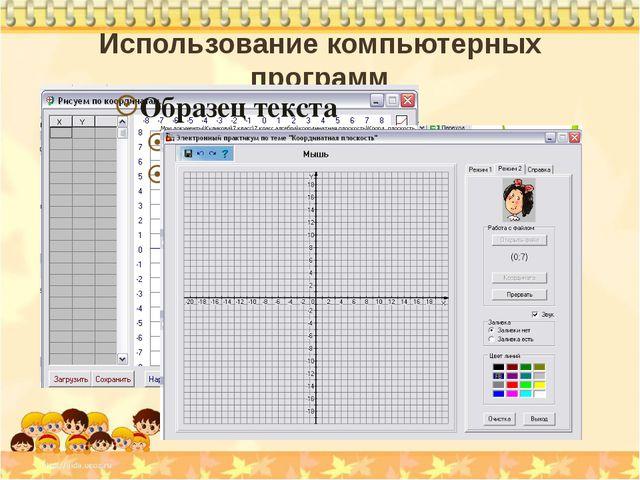 Использование компьютерных программ
