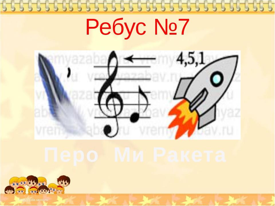 Ребус №7 Перо Ми Ракета