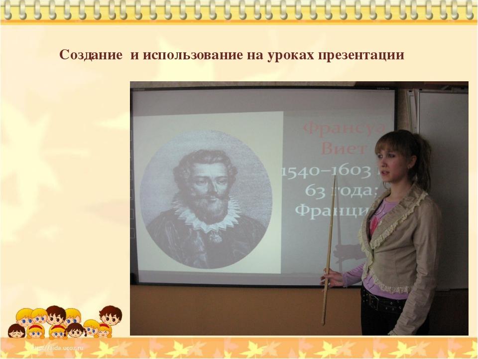 Создание и использование на уроках презентации