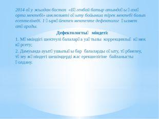 2014 оқу жылдан бастап «Бөгенбай батыр атындағы қазақ орта мектебі» инклюзив