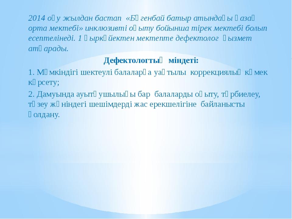 2014 оқу жылдан бастап «Бөгенбай батыр атындағы қазақ орта мектебі» инклюзив...