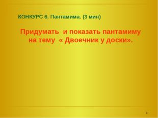 КОНКУРС 6. Пантамима. (3 мин) Придумать и показать пантамиму на тему « Двоеч
