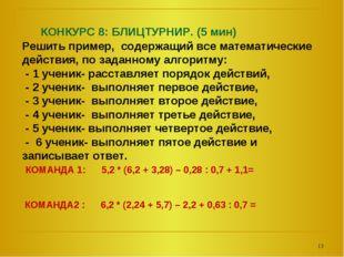 КОНКУРС 8: БЛИЦТУРНИР. (5 мин) Решить пример, содержащий все математические