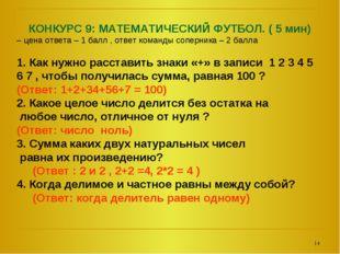 КОНКУРС 9: МАТЕМАТИЧЕСКИЙ ФУТБОЛ. ( 5 мин) – цена ответа – 1 балл , ответ ко