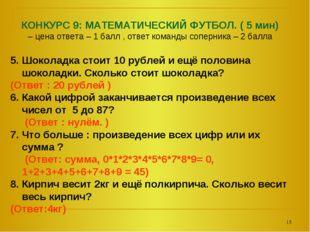 КОНКУРС 9: МАТЕМАТИЧЕСКИЙ ФУТБОЛ. ( 5 мин) – цена ответа – 1 балл , ответ ком