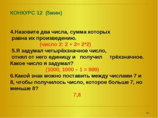 КОНКУРС 12 (5мин) 4.Назовите два числа, сумма которых равна их произведению.
