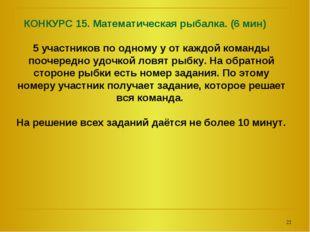 КОНКУРС 15. Математическая рыбалка. (6 мин) 5 участников по одному у от кажд