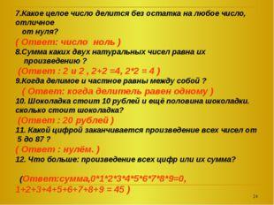 7.Какое целое число делится без остатка на любое число, отличное от нуля? ( О