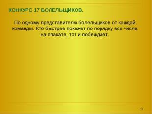КОНКУРС 17 БОЛЕЛЬЩИКОВ. По одному представителю болельщиков от каждой команды