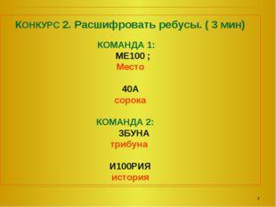 КОНКУРС 2. Расшифровать ребусы. ( 3 мин) КОМАНДА 1: МЕ100 ; Место 40А сорока