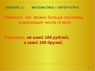 КОНКУРС 3. МАТЕМАТИКА + ЛИТЕРАТУРА. Написать как можно больше пословиц, сод
