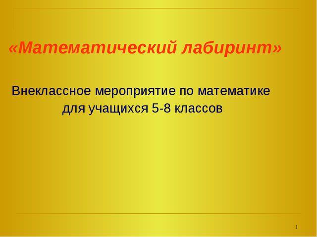 «Математический лабиринт» Внеклассное мероприятие по математике для учащихся...