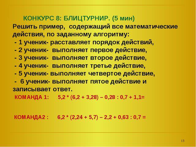 КОНКУРС 8: БЛИЦТУРНИР. (5 мин) Решить пример, содержащий все математические...