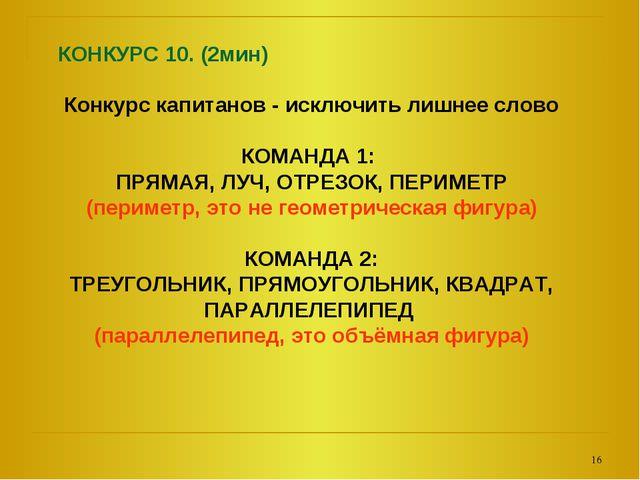 КОНКУРС 10. (2мин) Конкурс капитанов - исключить лишнее слово КОМАНДА 1: ПРЯ...